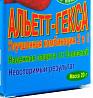 Альетт-гекса 2 в 1 20г доставка из г.Херсон