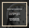 Ликвидация фирмы за 1 день в Харькове Харьков