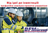 От идеи до инвестиций – профессиональное проектное управление Киев