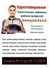 Удостоверение, свидетельство, диплом, сертификат, корочка, Украина Киев