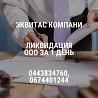 Помощь в ликвидации ООО в Киеве. Ликвидация предприятий за 1 день. Киев