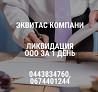 Допомога в ліквідації ТОВ в Києві. Ліквідація підприємств за 1 день. Киев