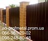 Профнастил для забора, Металлопрофиль для забора, Профлист заборный. доставка из г.Киев