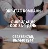 Ліквідація ТОВ за 24 години в Одесі. Одесса