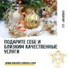 Лучший подарок 2021 – профессиональные услуги Харьков