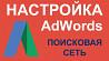 Настройка гугл реклмы для вашего сайта Киев