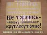 Наклейка на авто Не торопись наверху принимают круглосуточно Белая, Чёрная доставка из г.Киев
