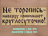 Наклейка на авто Не торопись наверху принимают круглосуточно Чёрная доставка из г.Киев