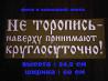 Наклейка на авто Не торопись наверху принимают круглосуточно Белая доставка из г.Киев
