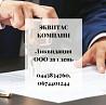 Ліквідація ТОВ. Допомога у закритті підприємства. Киев