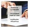 Ликвидируем ООО за 1 день. Помощь юриста в ликвидации предприятия Днепр. Киев
