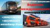 Работа для водителя дальнобойщика С1Е С+Е СЕ С Е Луганск