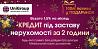 Оформить кредит под залог квартиры во Львове. Кредитование до 15 000 000 гривен Львов. Киев