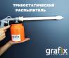 Ручной трибостатический распылитель производства Grafix доставка из г.Харьков