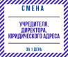 Смена учредителя, директора, юридического адреса ООО в Днепре и области Днепр