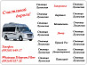 Автобусы Станица Луганская - Запорожье и обл., днепр, кривой Рог, павлоград, каменское Луганск