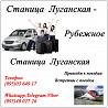 Пассажирские перевозки Станица - Луганская - Рубежное - Станица. Луганск