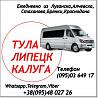 Перевозки пассажиров в Тулу, калугу, липецк из Луганска, стаханова Луганск