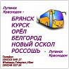 Автобусы Луганск - Брянск, курск, орёл, белгород, нов.оскол Луганск