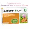 Куркумин, Curcumin -loges для иммунитета, купить куркумин. доставка из г.Днепр