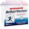 Комплекс Atrhri Verlan Германия, суставы, артриты, артрозы, воспалительно-ревматических заболеваниях доставка из г.Днепр
