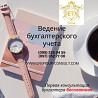Профессиональное ведение Вашей бухгалтерии Харьков Харьков