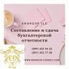 Бесплатный бухгалтер для бизнеса Харьков и область Харьков