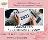 Бесплатный юрист по решению кредитных споров Харьков