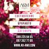 Составление брачного договора между супругами Харьков