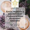Профессиональное сопровождение налоговых проверок Харьков