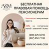 Бесплатный юрист по пенсиям Харьков и область Харьков