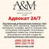 Бесплатная правовая помощь, адвокат 24/7 Харьков и область Харьков