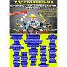 Свідоцтво, посвідчення, диплом, сертифікат Киев
