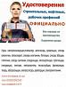 Удостоверение, свидетельство, диплом, сертификат, корочки Киев