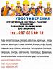 Обучим быстро качественно недорого Киев