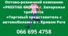 Требуется торговый представитель с своим автомобилем г. Кривой Рог Запорожье