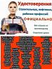 Знижка до 100% на навчання Киев