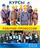 Скидка до 100% на рабочие професси Киев