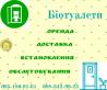 Аренда и обслуживание биотуалетов Днепр