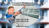 Установка и обслуживание кондиционеров в Харькове Харьков