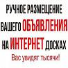 Услуги по размещению объявлений на Топовые доски в интернете Киев