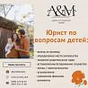 Семейный адвокат по вопросам детей Харьков