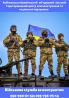 Запрошуємо на військову служба за контрактом Рубежное