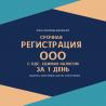 Регистрация ООО ( ТОВ ) Днепр и область за 1 день. Недорого. Днепр