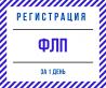 Регистрация ФЛП ( ФОП ) Днепр и область (недорого, срочно) Днепр