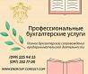 Услуги бухгалтера для предпринимателей Харьков