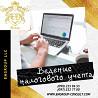 Специалист по налоговому учету в Харькове Харьков