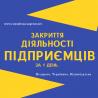 Закриття ФОП, Ліквідація ФОП, Дніпро та область (недорого) Днепр