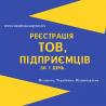 Реєстрація ФОП, ТОВ, ПП, Дніпро та область (недорого) Днепр