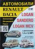 Книга Dacia Logan Sandero Logan MCV Эксплуатация - Обслуживание - Ремонт доставка из г.Киев